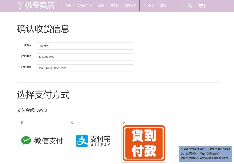 源码码头-JSP手机商城管理系统-用户角色-提交订单