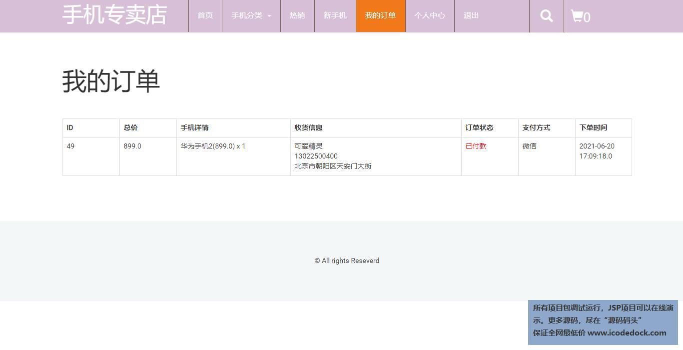源码码头-JSP手机商城管理系统-用户角色-查看我的订单