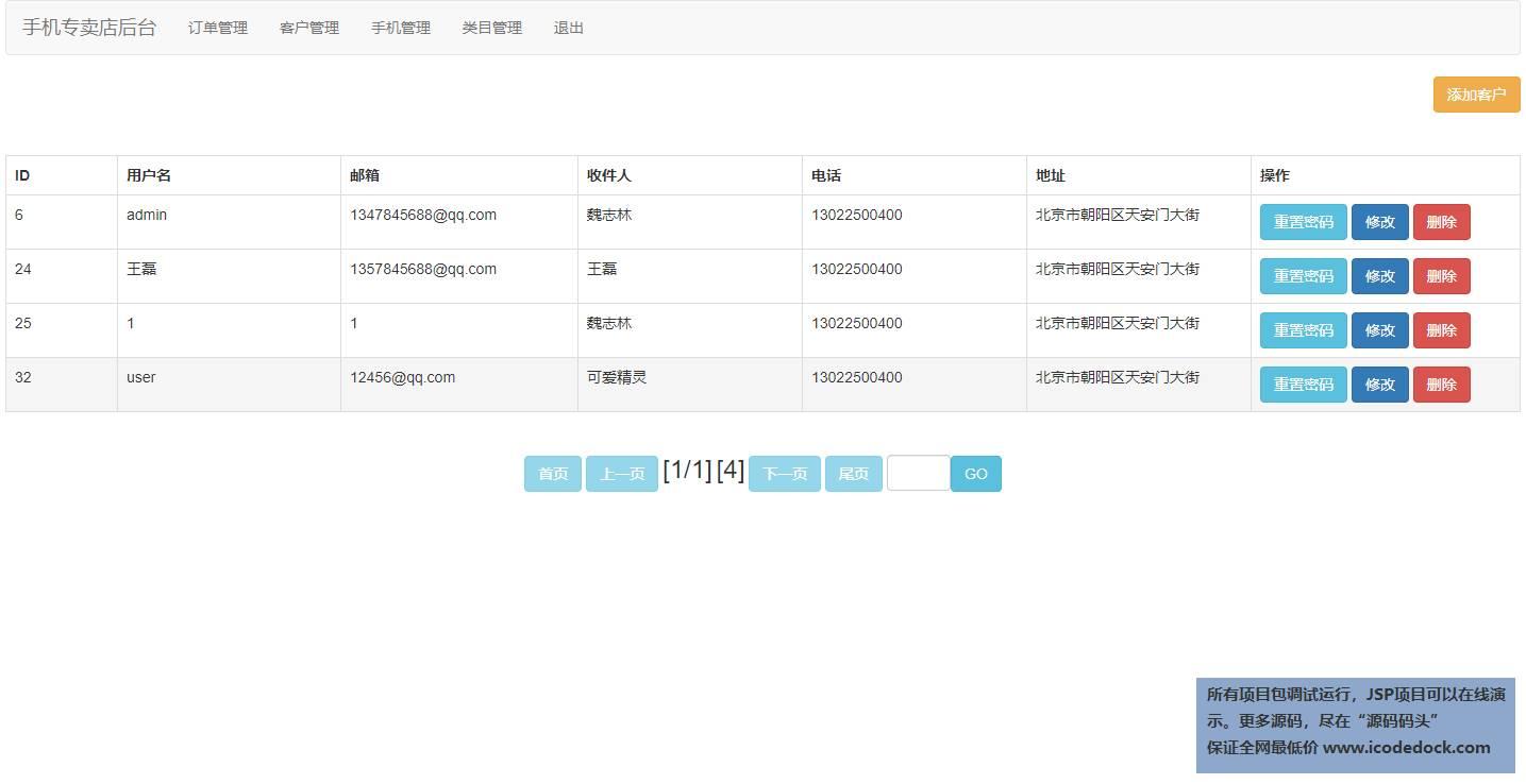 源码码头-JSP手机商城管理系统-管理员角色-客户管理