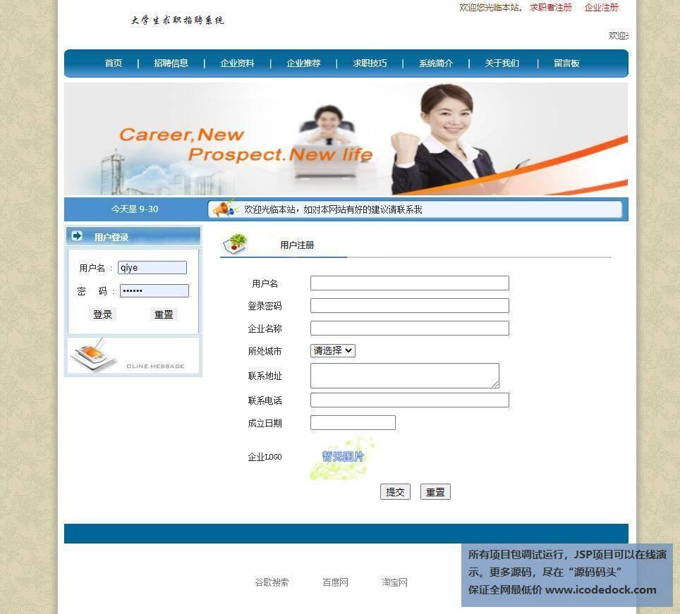 源码码头-JSP招聘求职管理系统-企业用户角色-企业登录注册