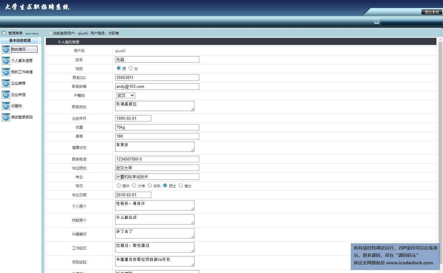 源码码头-JSP招聘求职管理系统-求职者角色-个人简历管理