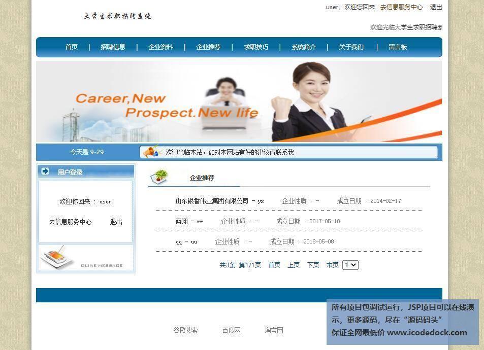 源码码头-JSP招聘求职管理系统-求职者角色-企业推荐查看