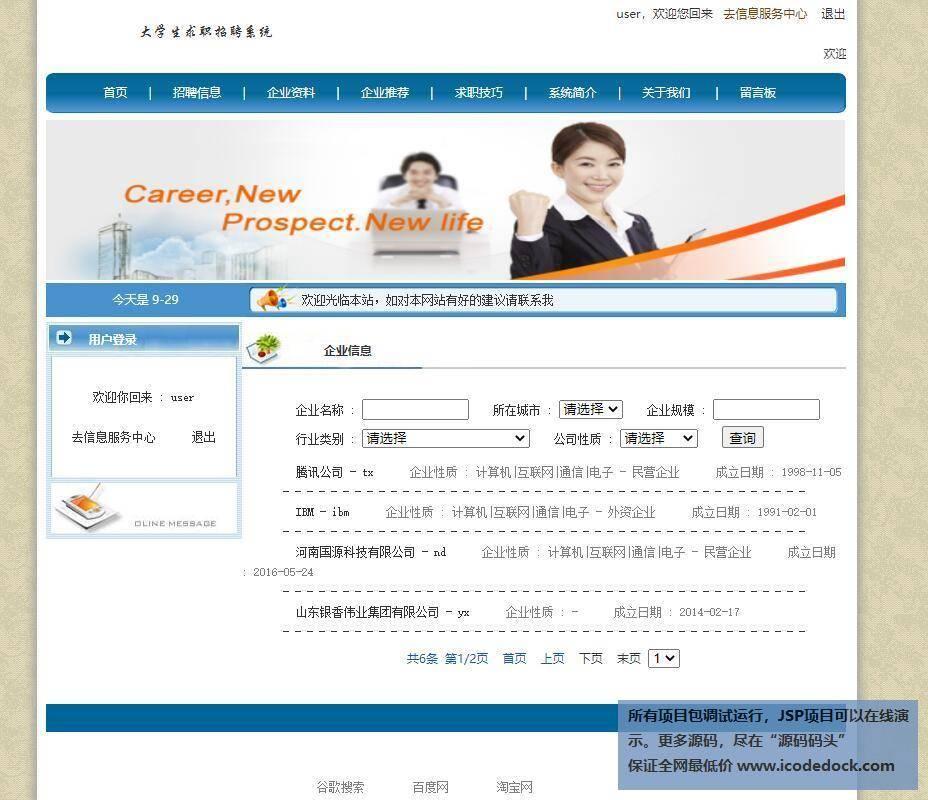 源码码头-JSP招聘求职管理系统-求职者角色-企业资料查看