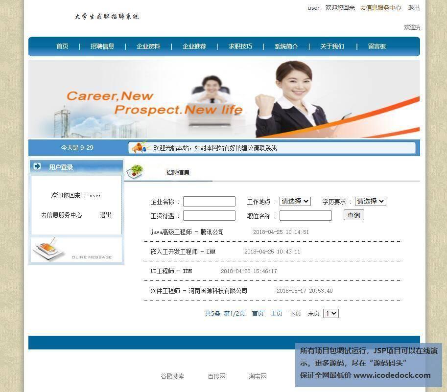 源码码头-JSP招聘求职管理系统-求职者角色-招聘信息查看