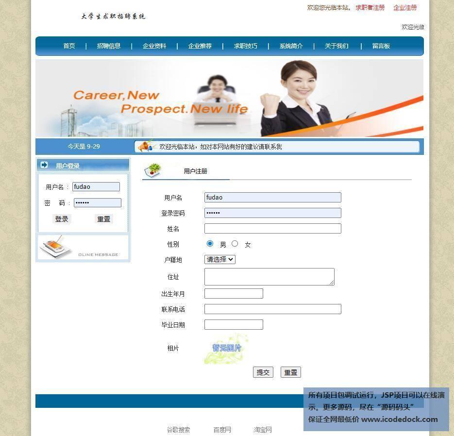 源码码头-JSP招聘求职管理系统-求职者角色-求职者登录注册