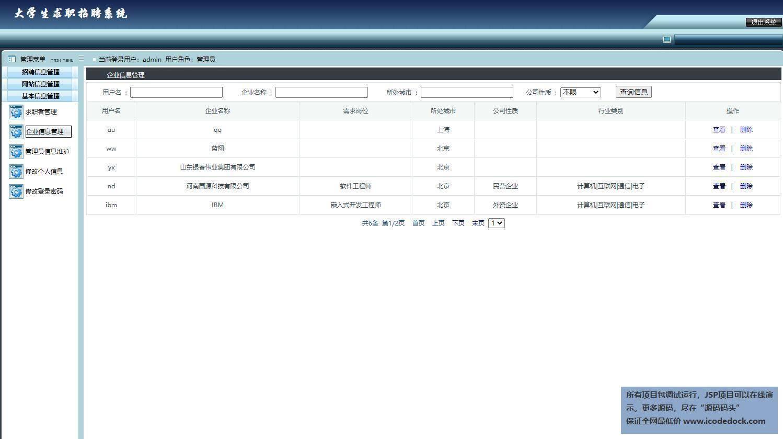 源码码头-JSP招聘求职管理系统-管理员角色-企业信息管理