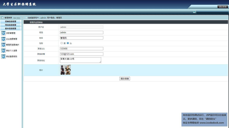 源码码头-JSP招聘求职管理系统-管理员角色-修改个人信息和密码