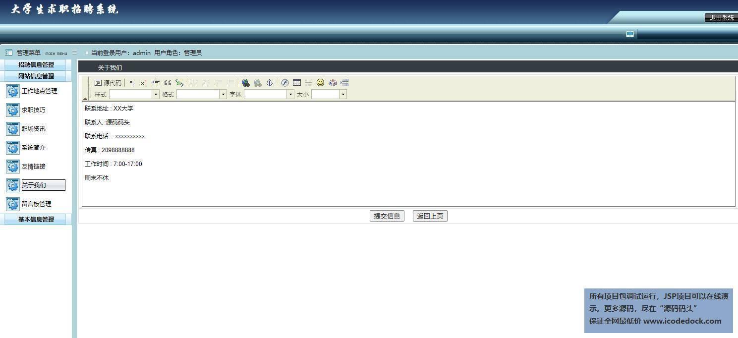 源码码头-JSP招聘求职管理系统-管理员角色-关于我们管理