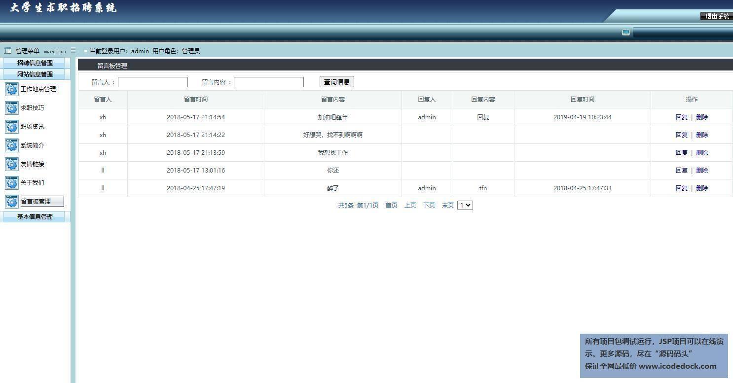 源码码头-JSP招聘求职管理系统-管理员角色-留言板管理和回复