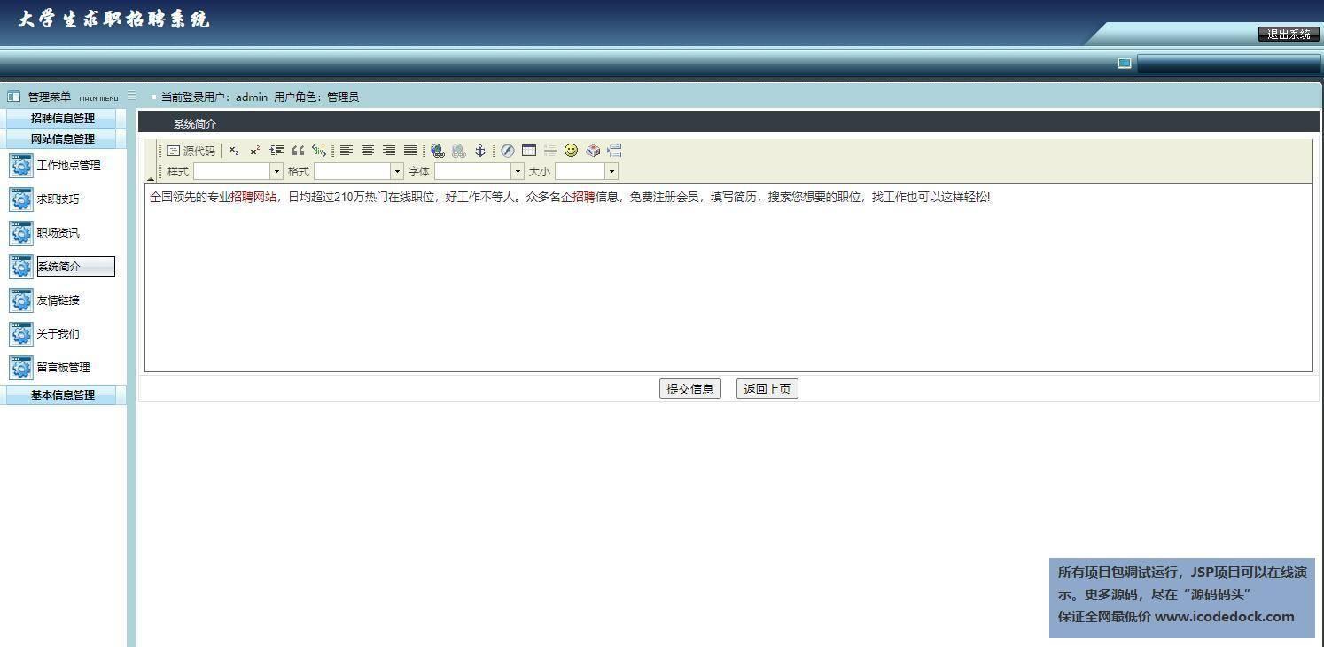 源码码头-JSP招聘求职管理系统-管理员角色-系统简介管理