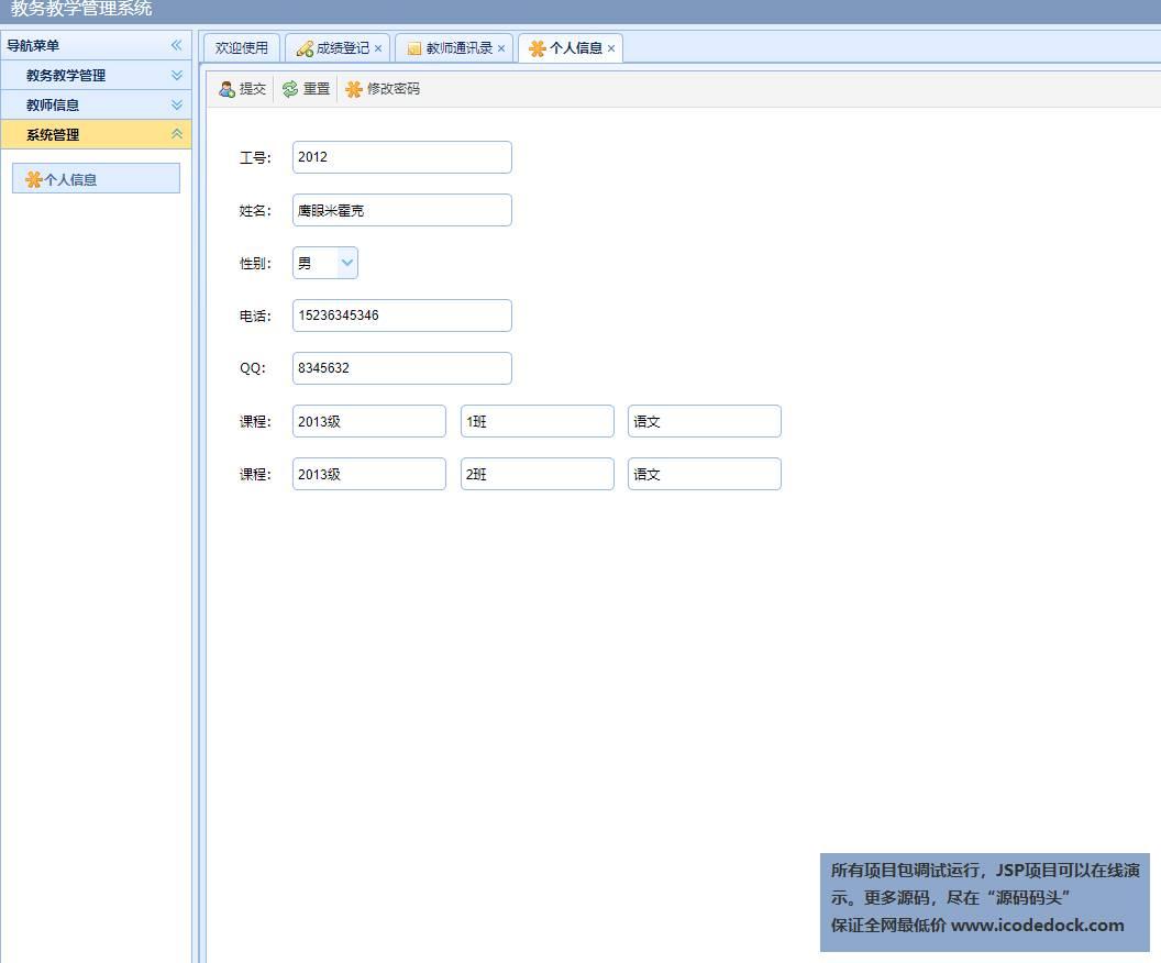 源码码头-JSP教务教学管理系统-教师角色-个人信息修改