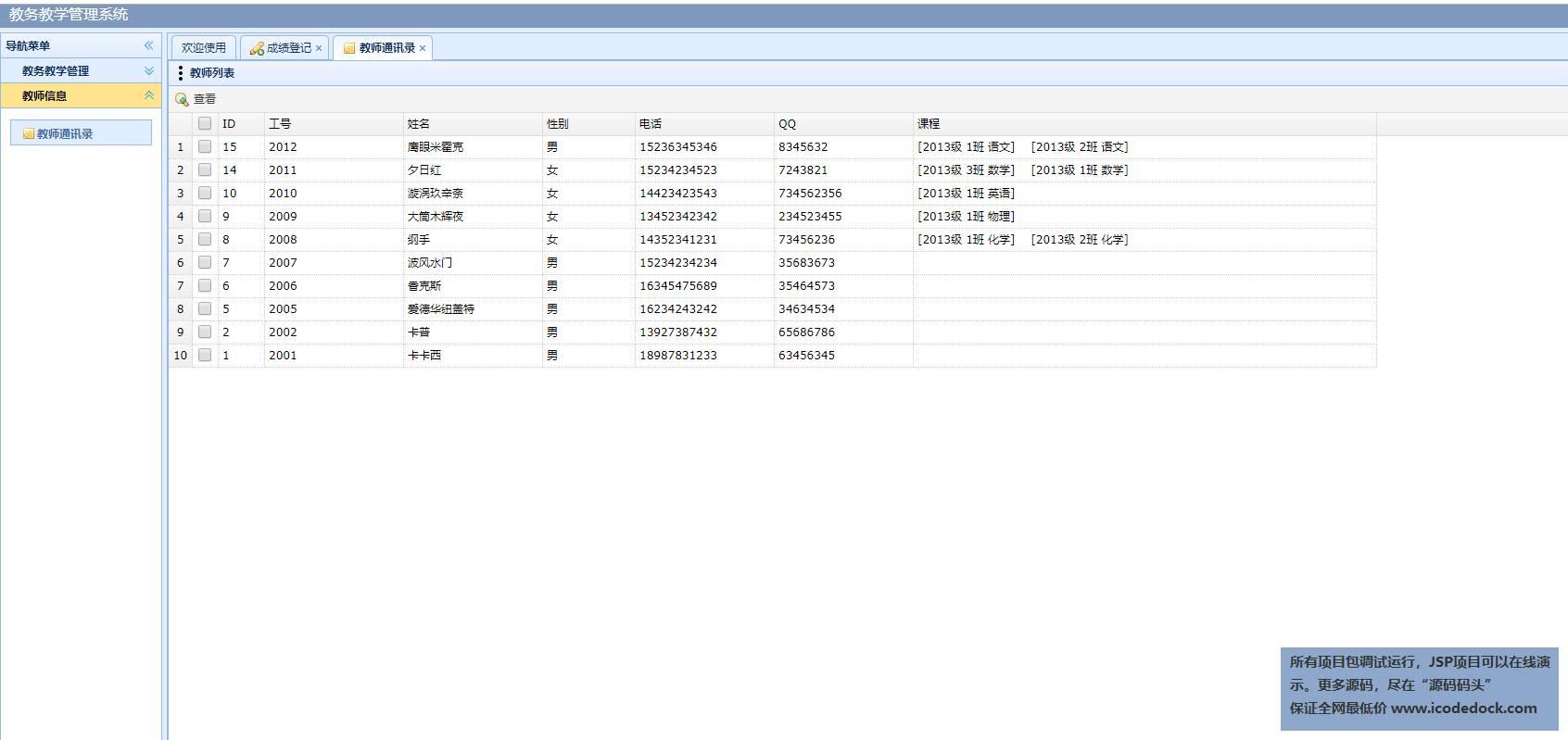 源码码头-JSP教务教学管理系统-教师角色-查看通讯录