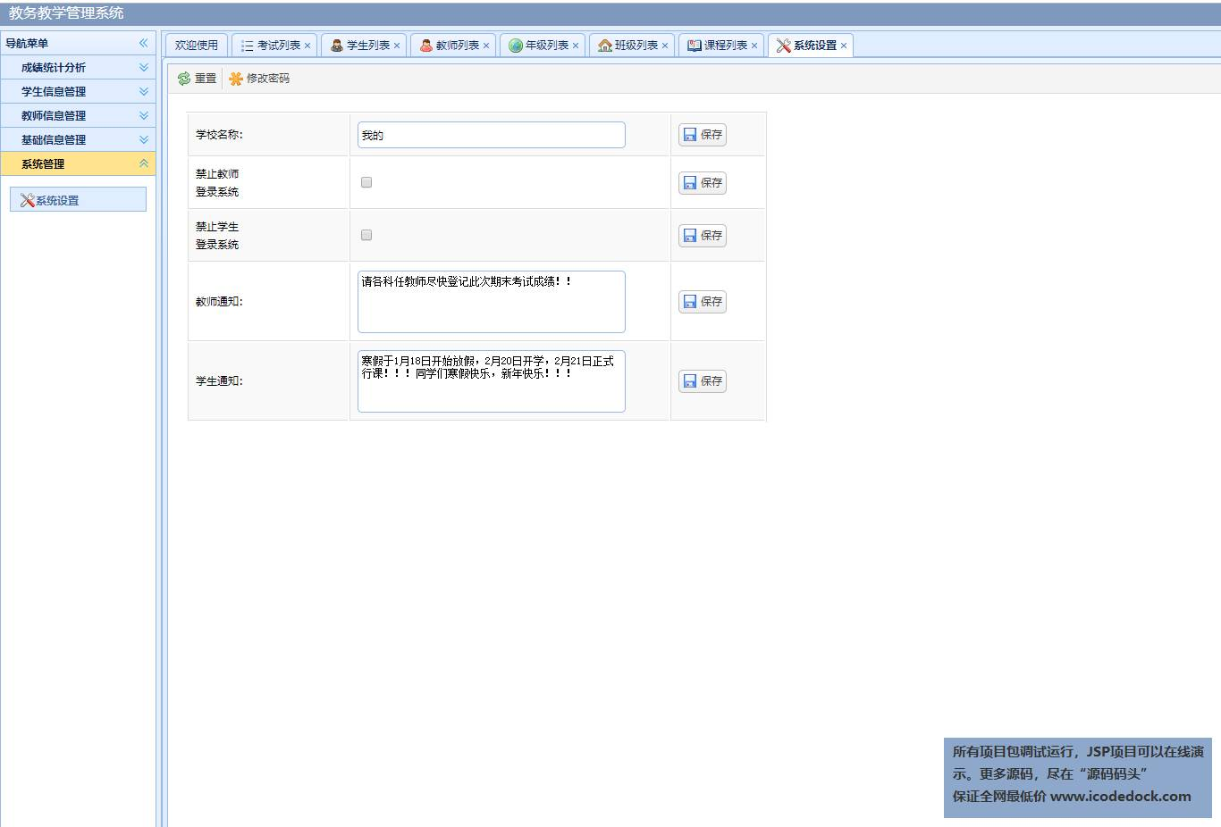 源码码头-JSP教务教学管理系统-管理员角色-系统设置