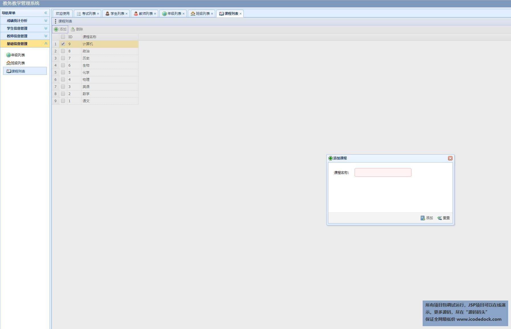 源码码头-JSP教务教学管理系统-管理员角色-课程信息管理