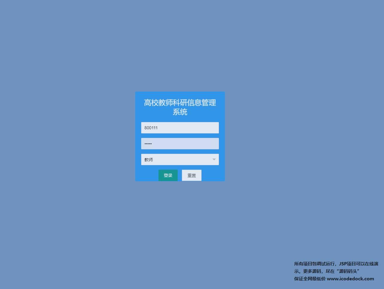 源码码头-JSP教师科研信息管理系统-教师角色-教师登录