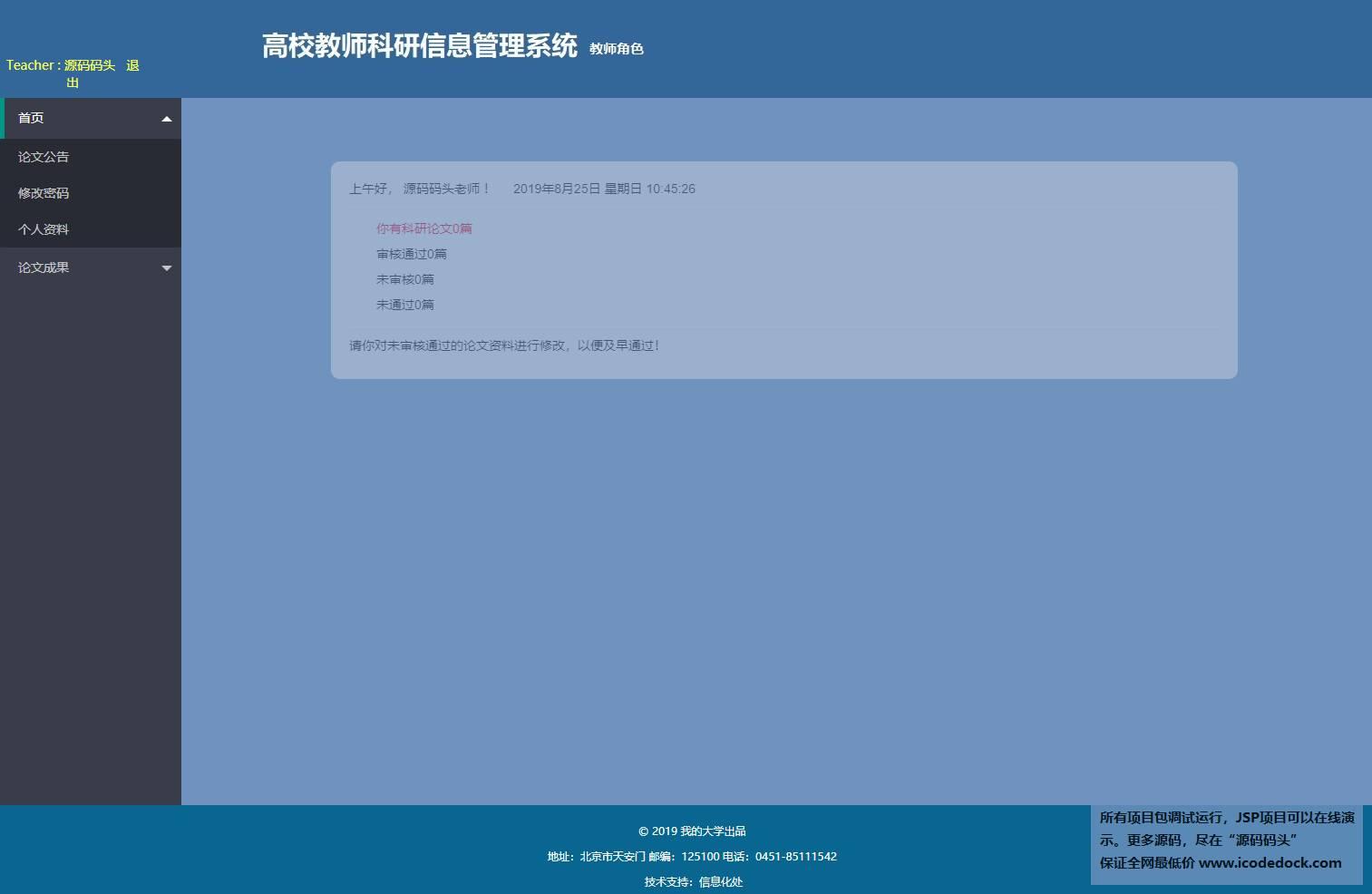 源码码头-JSP教师科研信息管理系统-教师角色-教师首页