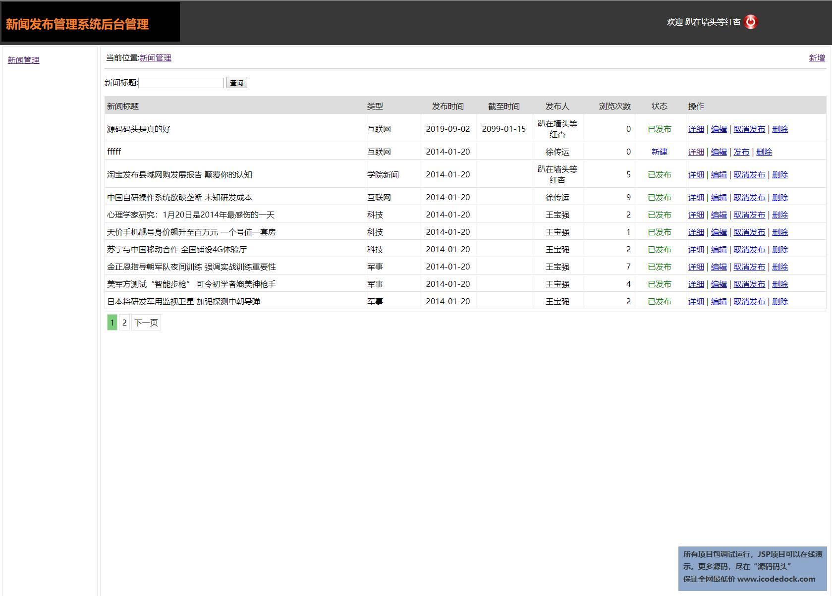 源码码头-JSP新闻发布管理系统-新闻编辑角色-新闻管理界面