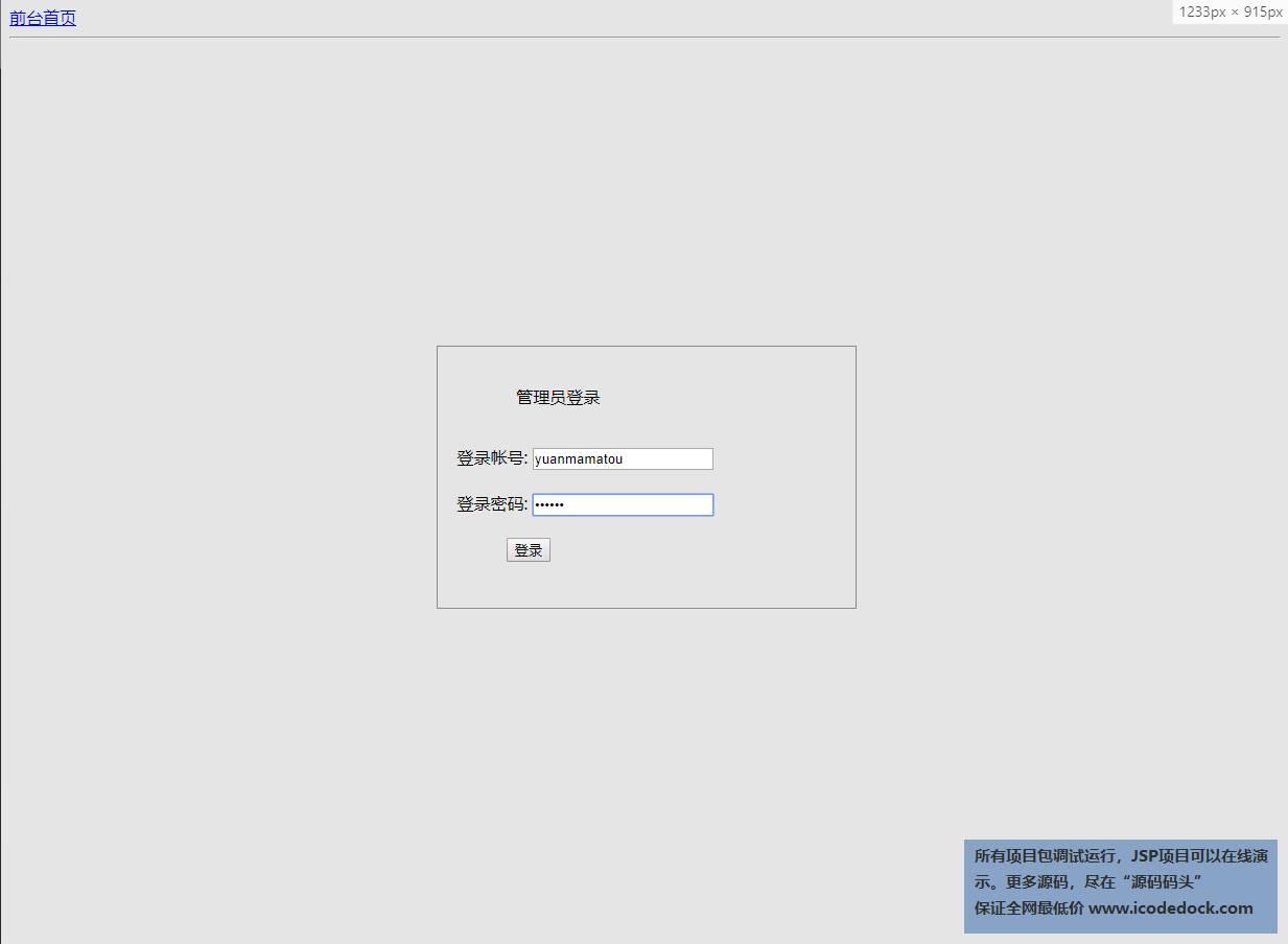 源码码头-JSP新闻发布管理系统-新闻编辑角色-新闻编辑登录