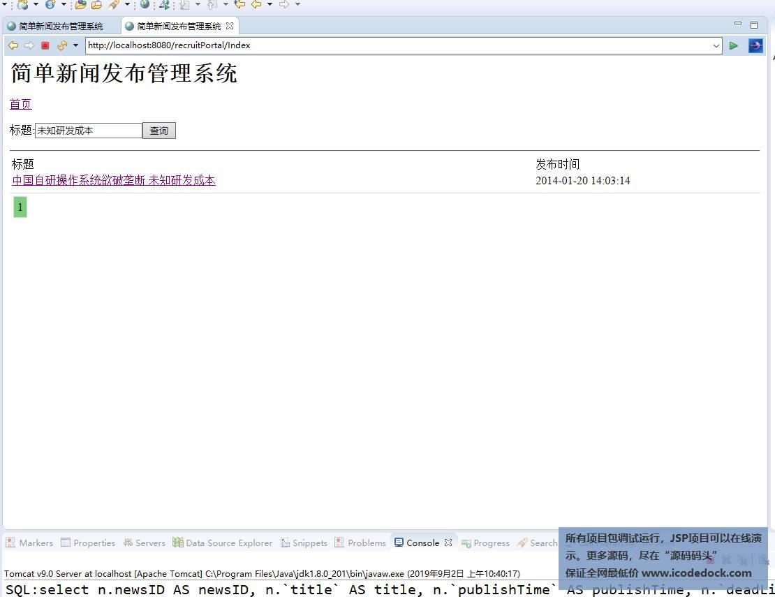 源码码头-JSP新闻发布管理系统-用户角色-关键字查询