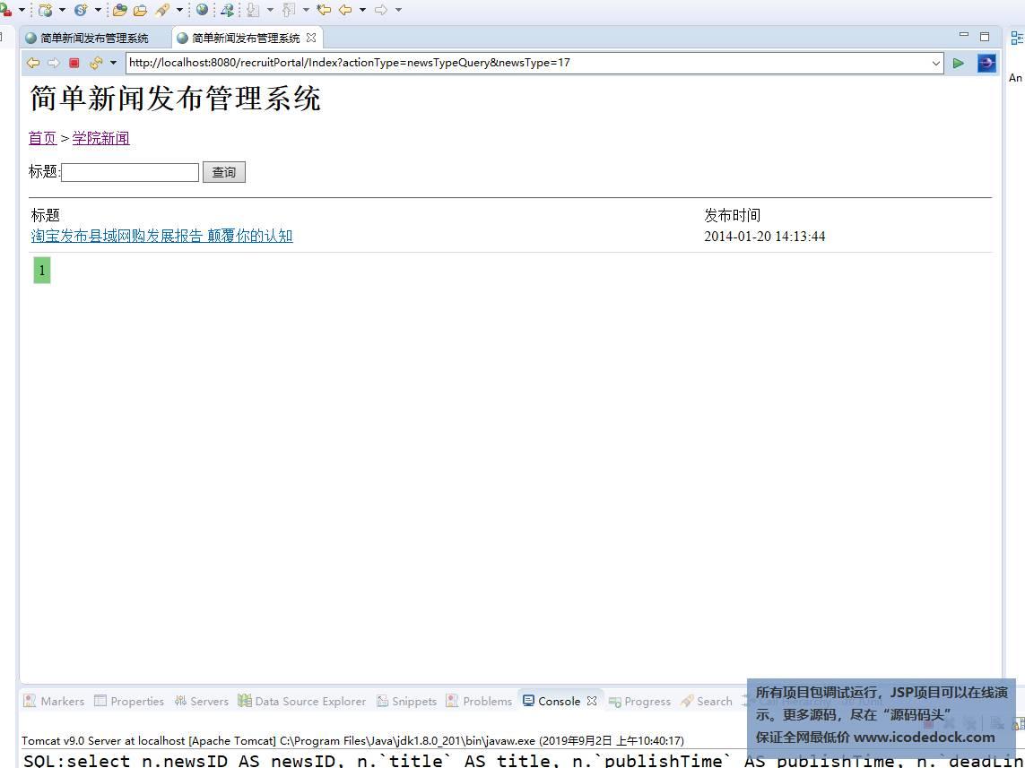 源码码头-JSP新闻发布管理系统-用户角色-查看新闻类别