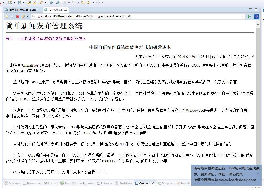 源码码头-JSP新闻发布管理系统-用户角色-查看新闻详细情况