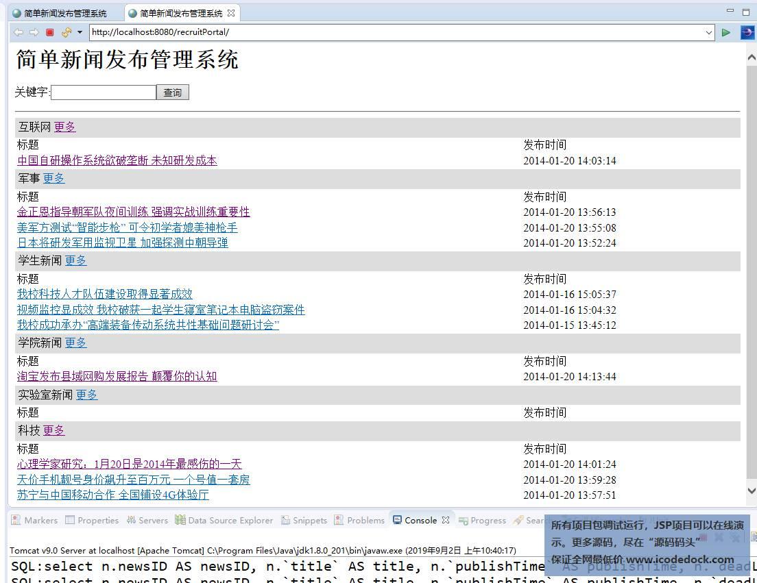 源码码头-JSP新闻发布管理系统-用户角色-用户主页