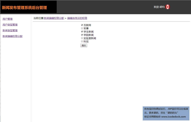源码码头-JSP新闻发布管理系统-管理员角色-分配权限