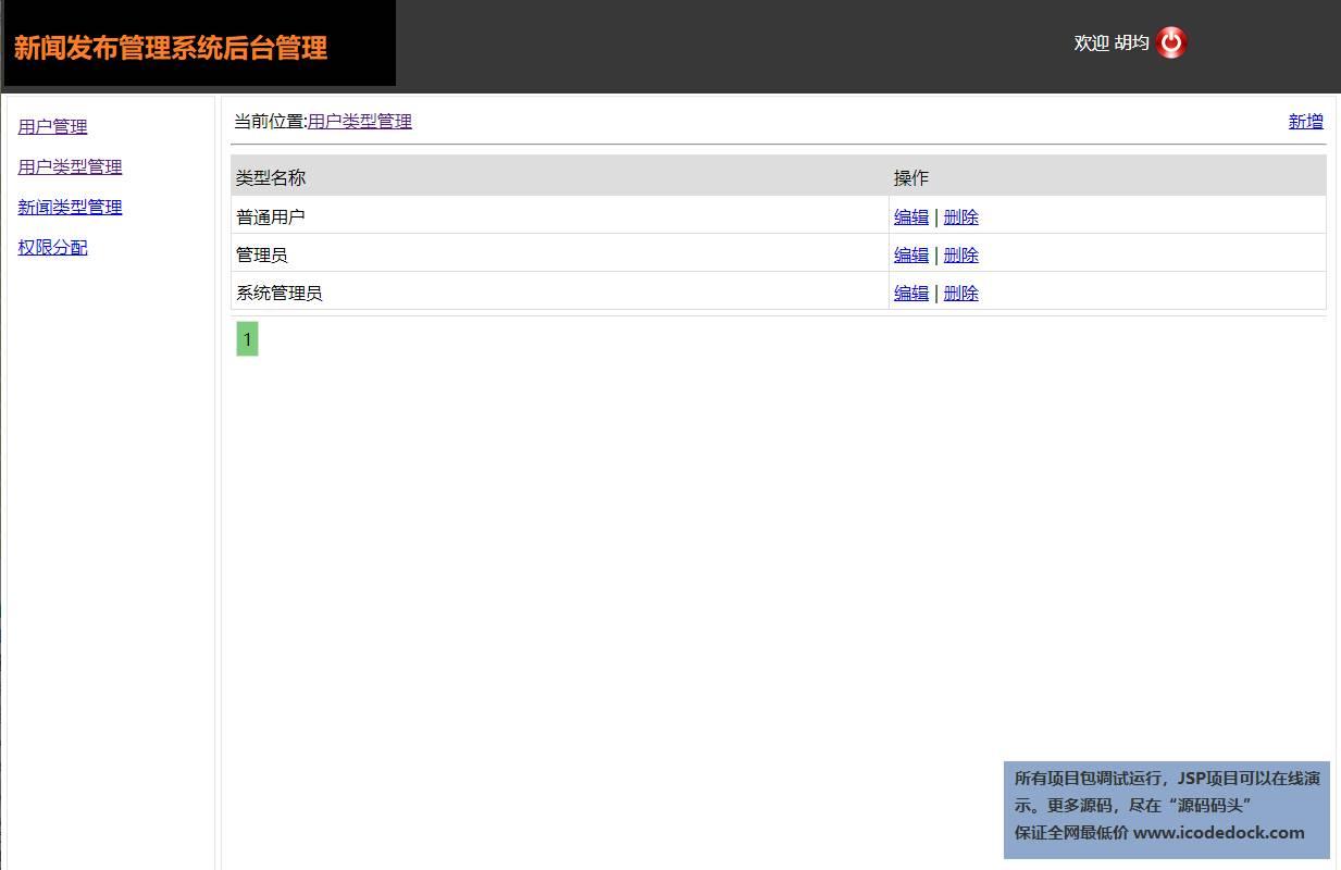 源码码头-JSP新闻发布管理系统-管理员角色-用户类型管理