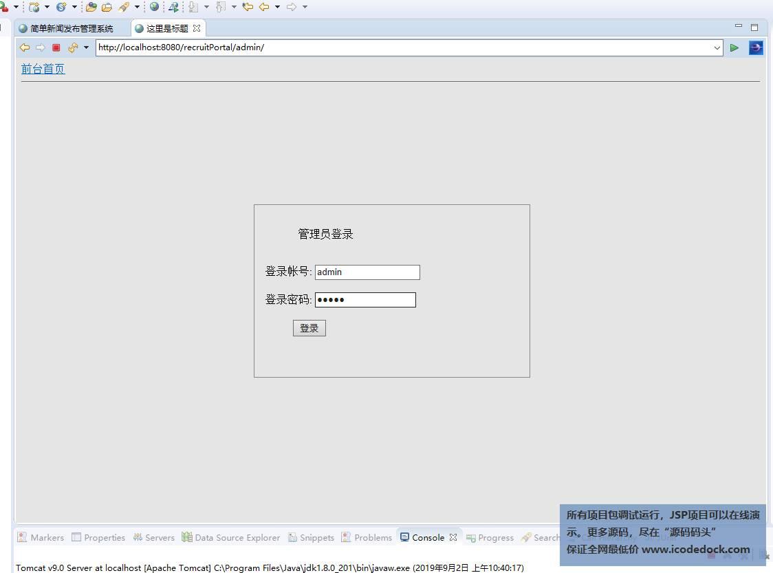 源码码头-JSP新闻发布管理系统-管理员角色-管理员登录