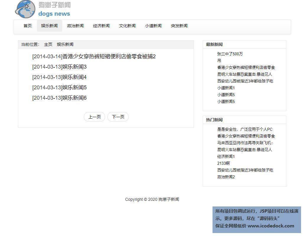 源码码头-JSP新闻发布网站系统-用户角色-查看某一类目新闻