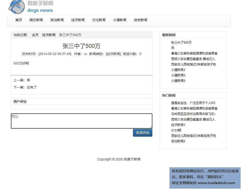 源码码头-JSP新闻发布网站系统-用户角色-用户发表评论