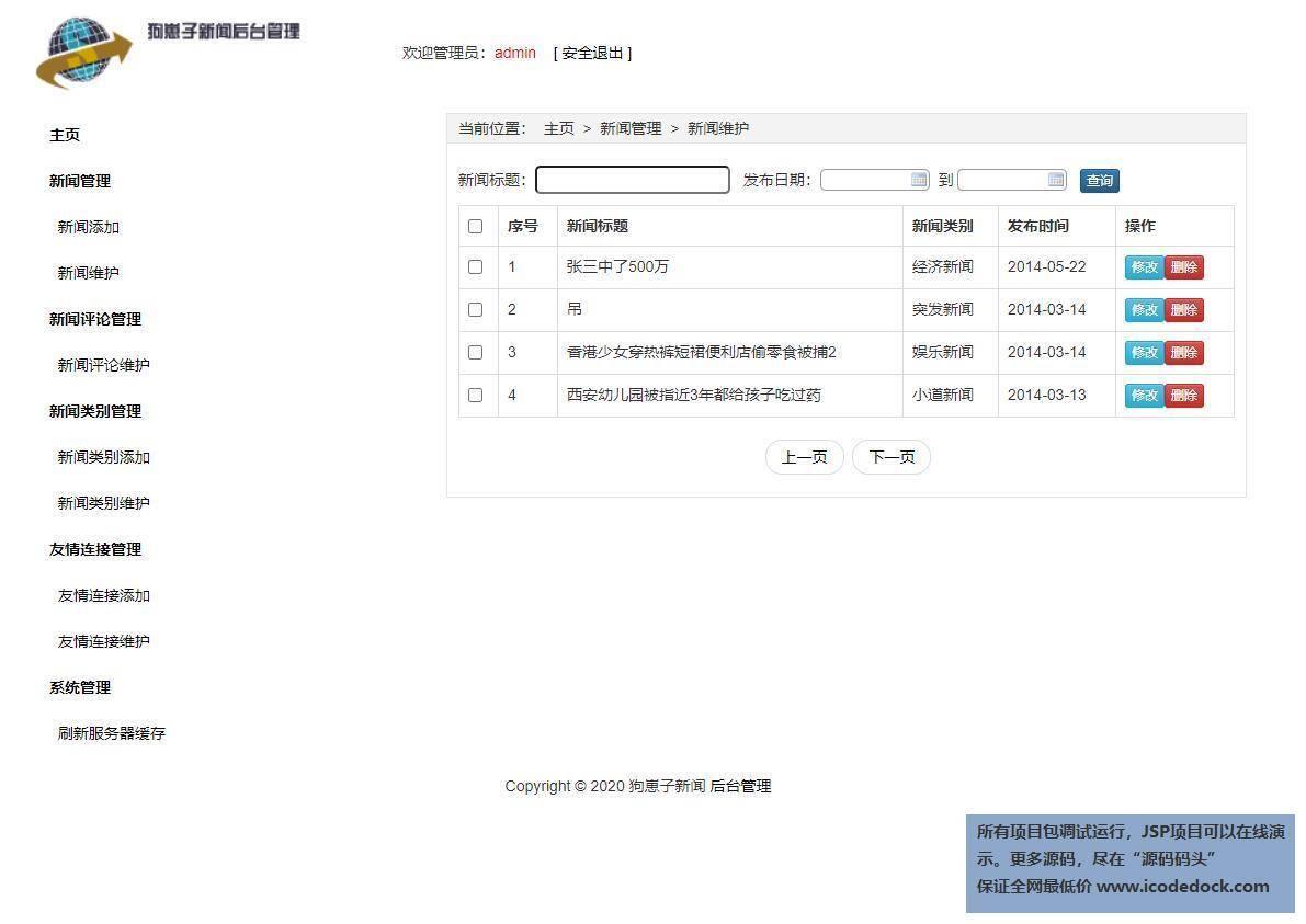 源码码头-JSP新闻发布网站系统-管理员角色-新闻管理