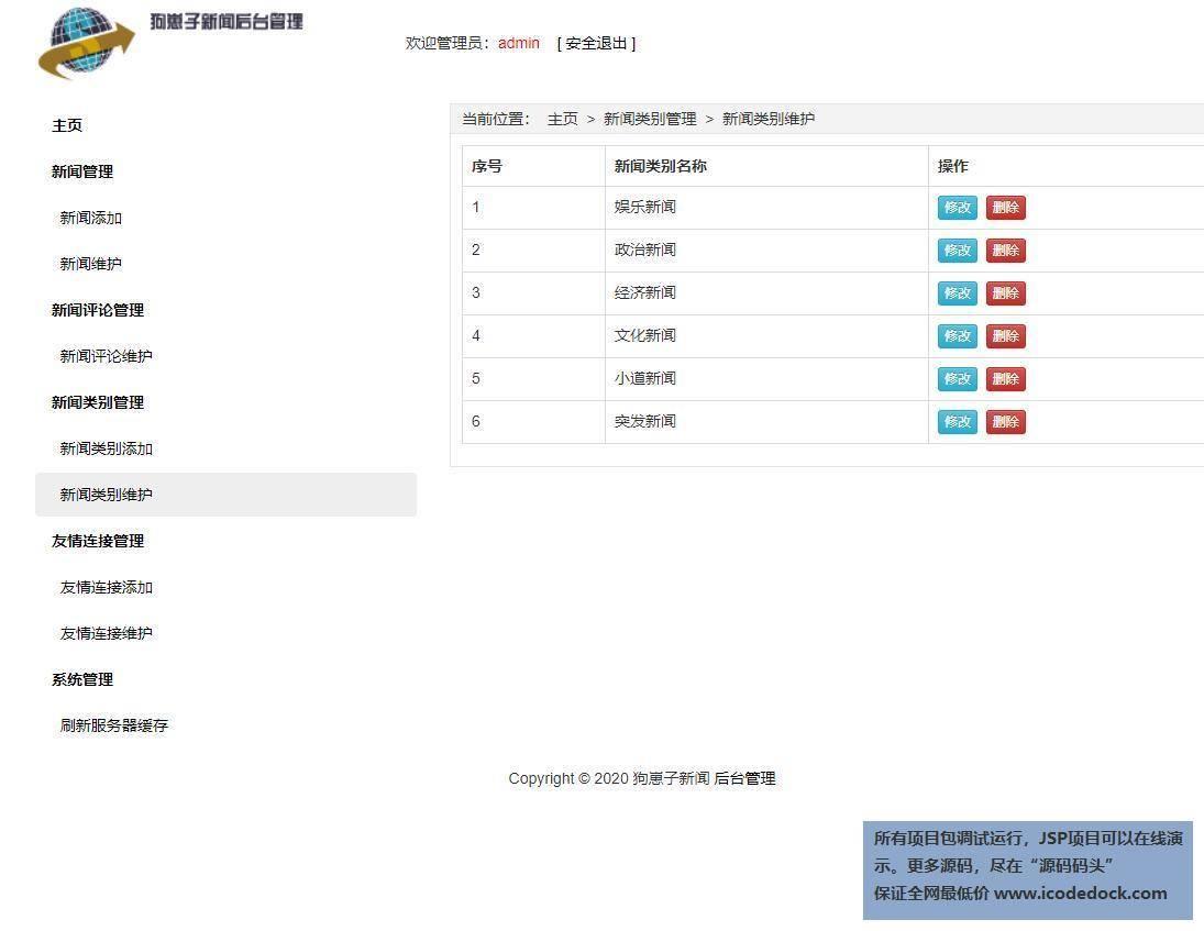 源码码头-JSP新闻发布网站系统-管理员角色-新闻类别管理