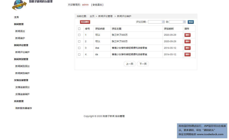 源码码头-JSP新闻发布网站系统-管理员角色-新闻评论管理