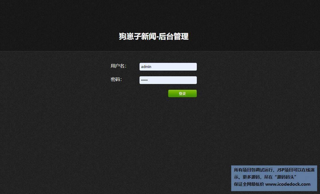 源码码头-JSP新闻发布网站系统-管理员角色-管理员登陆