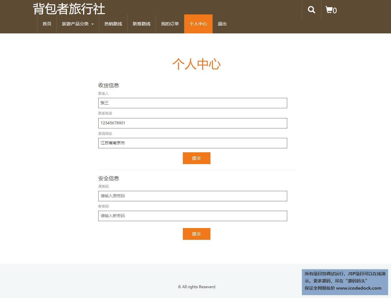 源码码头-JSP旅游产品销售管理系统-用户角色-个人信息管理