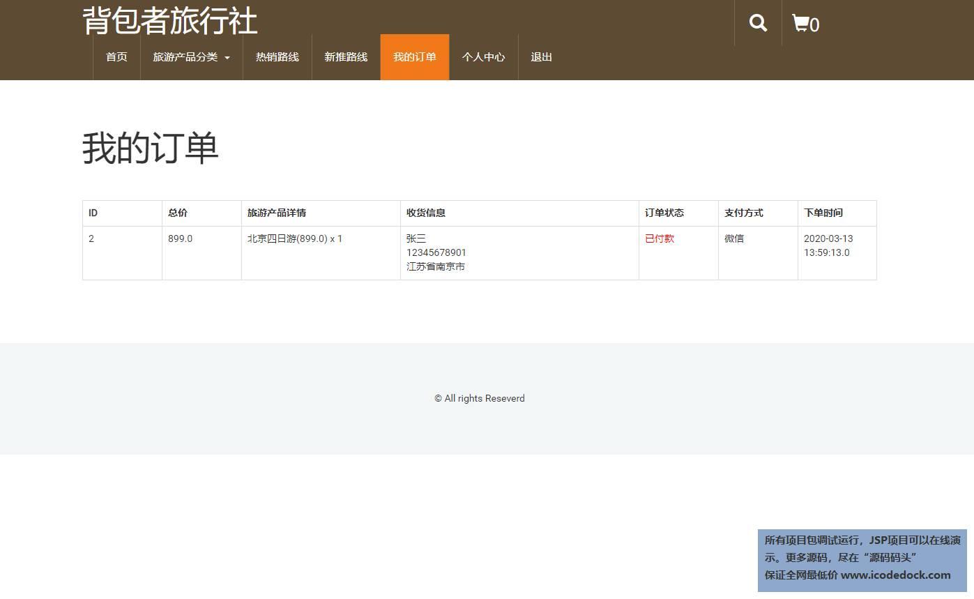 源码码头-JSP旅游产品销售管理系统-用户角色-我的订单
