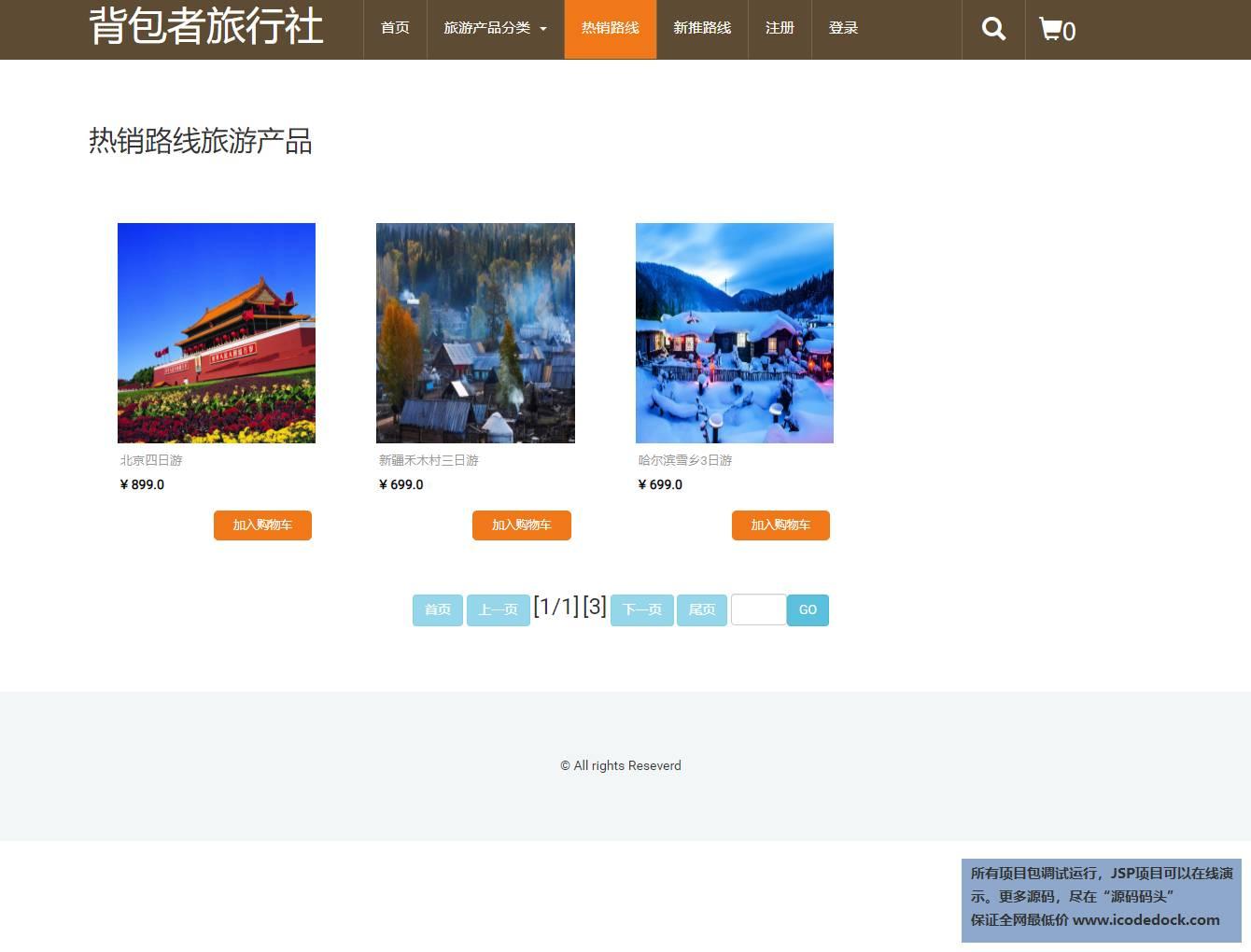 源码码头-JSP旅游产品销售管理系统-用户角色-热销旅行路线