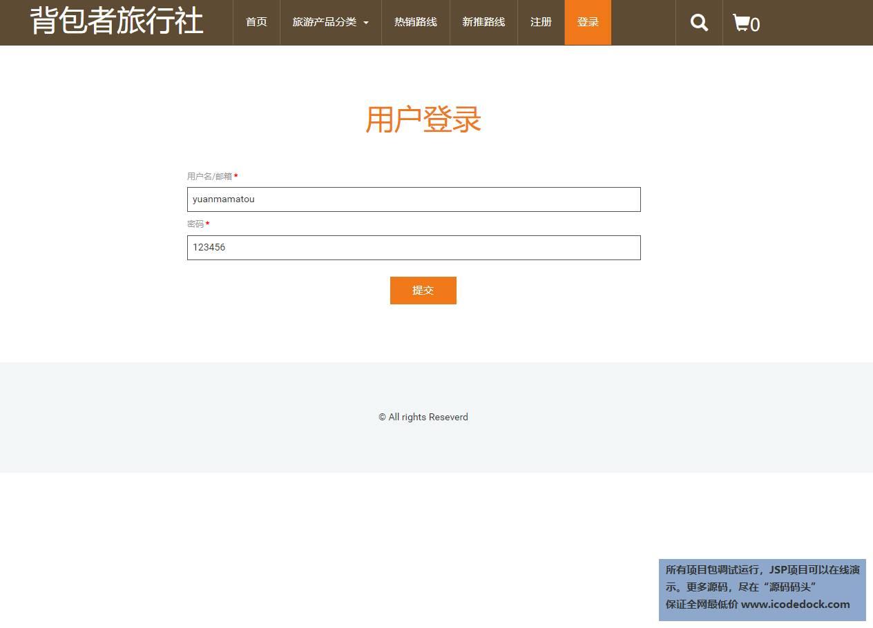 源码码头-JSP旅游产品销售管理系统-用户角色-用户登录