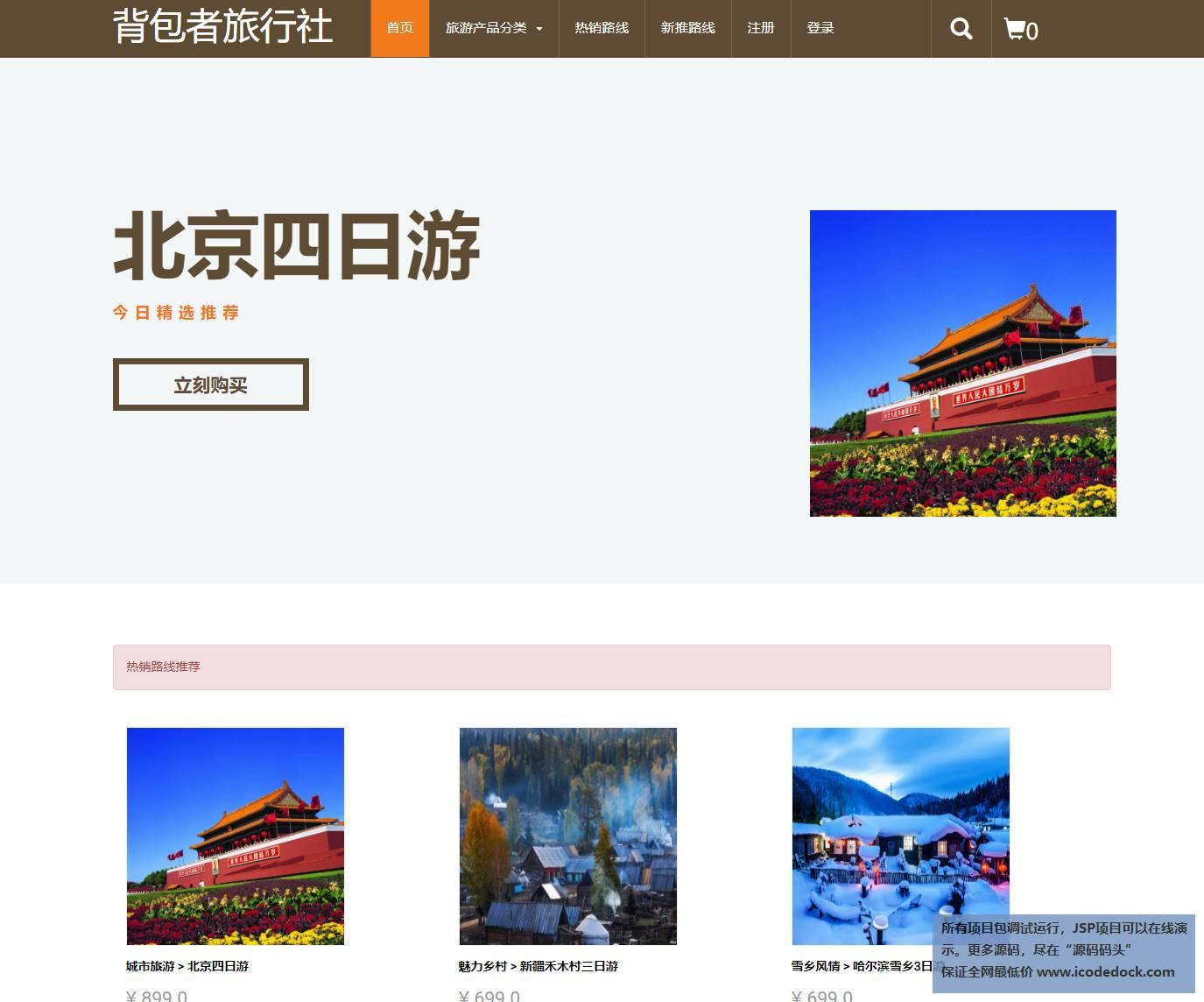 源码码头-JSP旅游产品销售管理系统-用户角色-用户首页