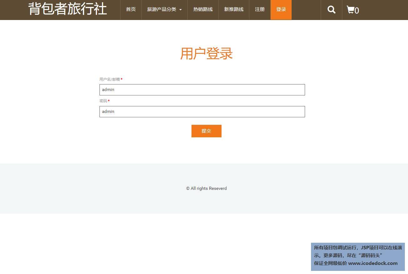 源码码头-JSP旅游产品销售管理系统-管理员角色-管理员登录