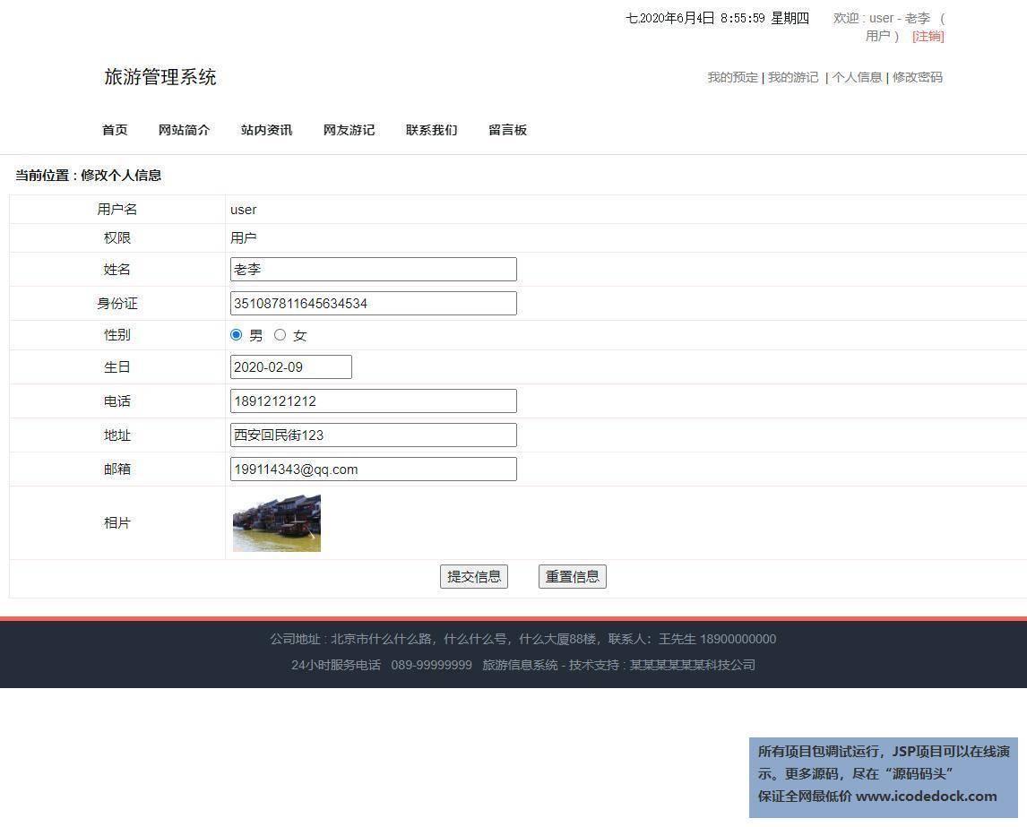 源码码头-JSP旅游管理系统-游客角色-个人信息修改