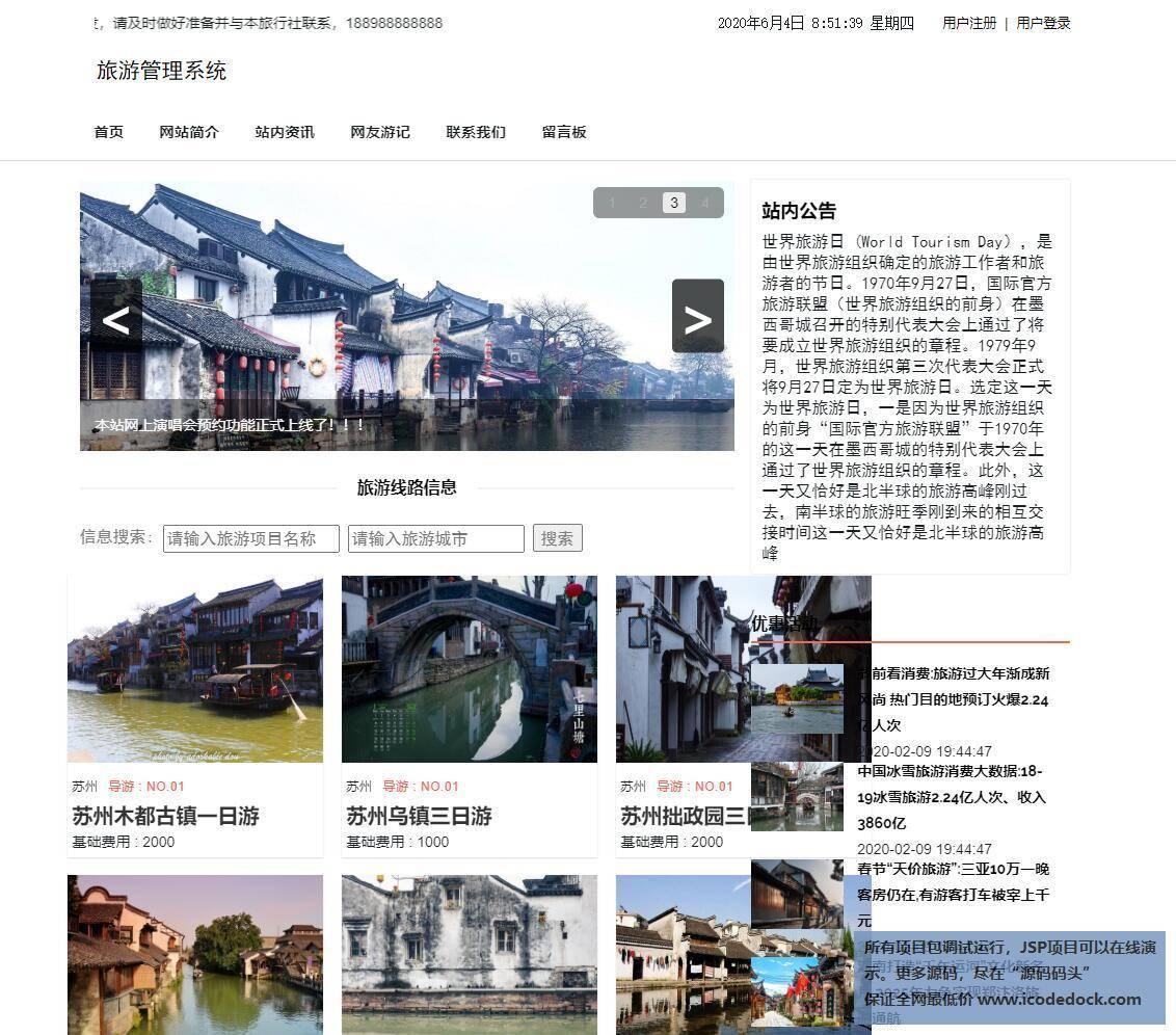 源码码头-JSP旅游管理系统-游客角色-游客首页