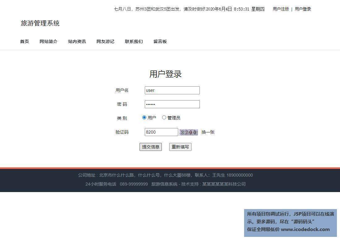 源码码头-JSP旅游管理系统-游客角色-用户登录