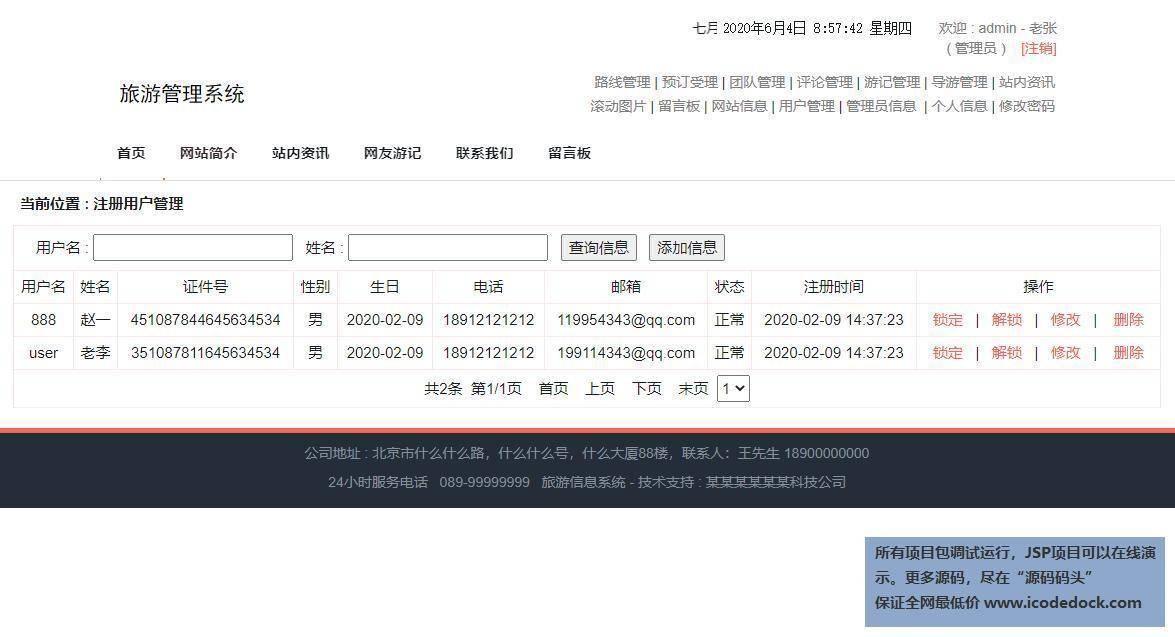 源码码头-JSP旅游管理系统-管理员角色-用户管理