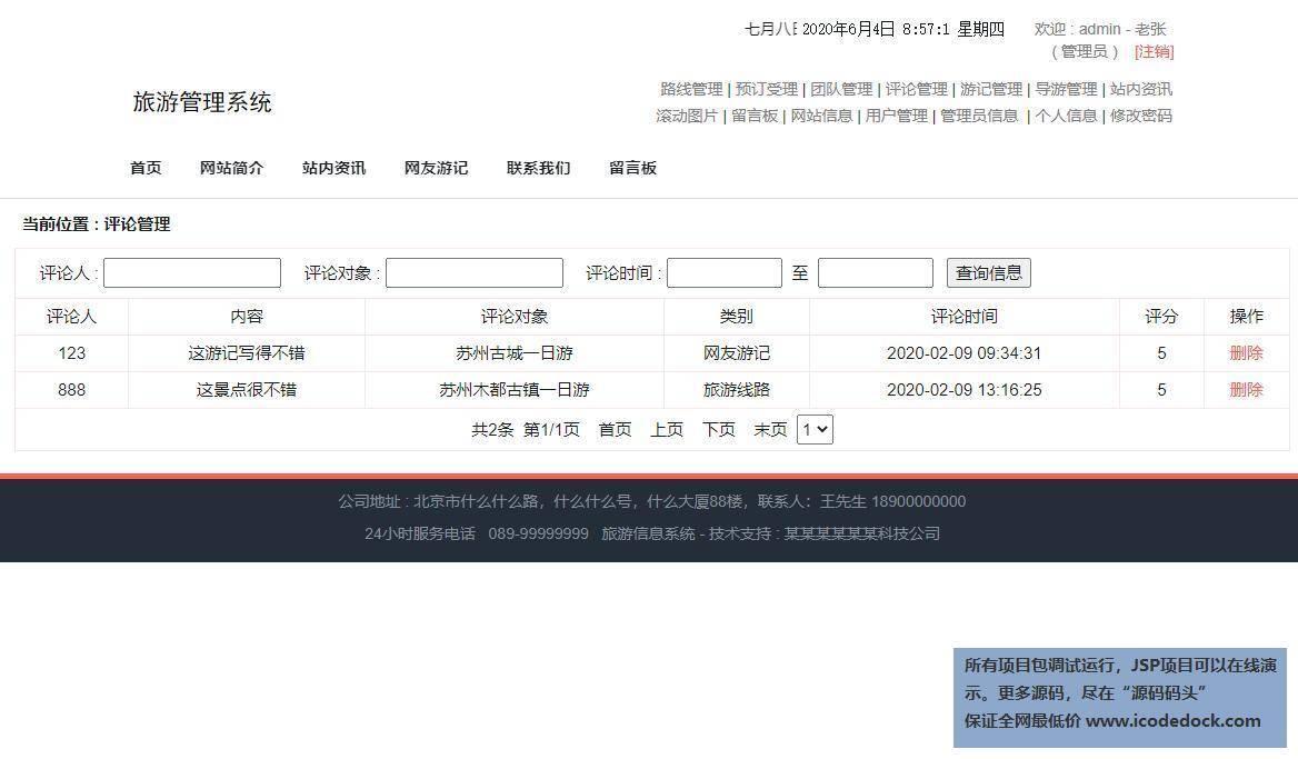 源码码头-JSP旅游管理系统-管理员角色-评论管理