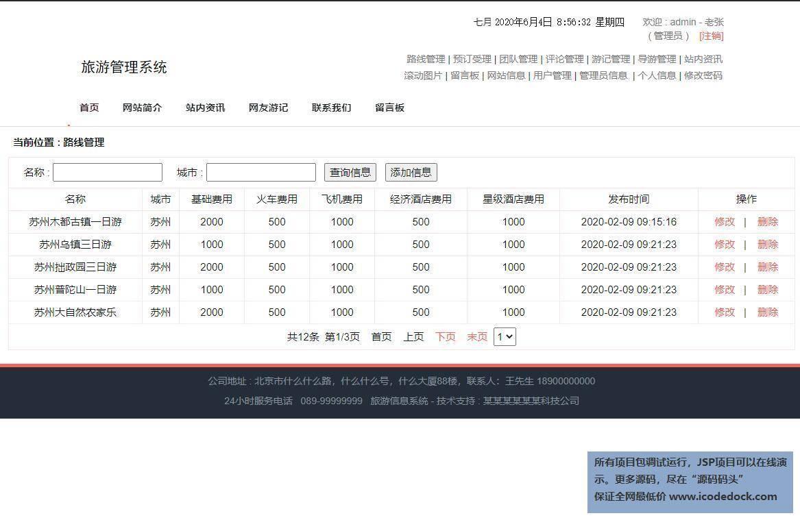 源码码头-JSP旅游管理系统-管理员角色-路线管理