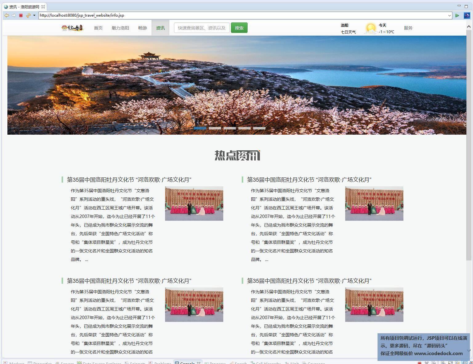 源码码头-JSP旅游网站管理系统-用户角色-地区资讯