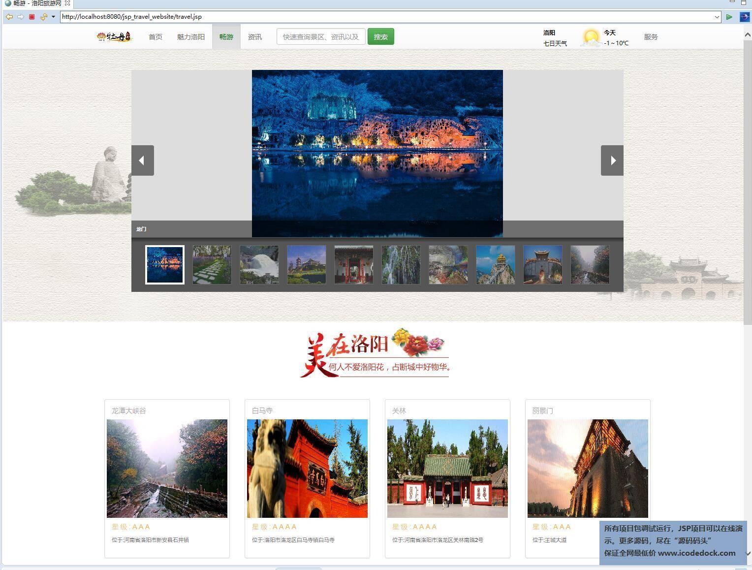 源码码头-JSP旅游网站管理系统-用户角色-景点介绍