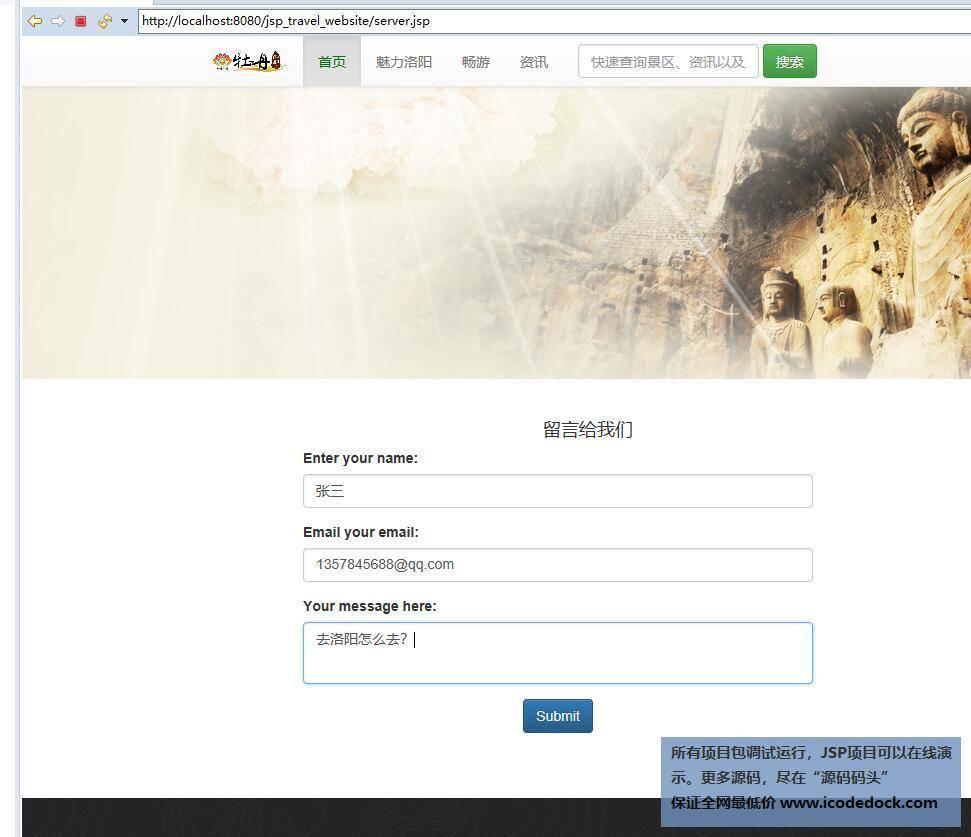 源码码头-JSP旅游网站管理系统-用户角色-留言